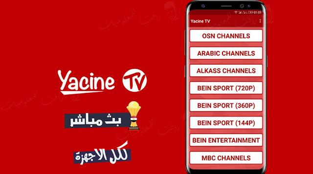 تنزيل Yacine TV App للموبايل اندرويد وايفون وحتى تحميل ياسين تي في للكمبيوتر وطريقة تشغيل القنوات بث مباشر والقنوات العالمية مجانا