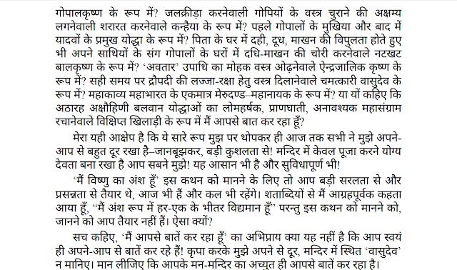 Yugandhar Hindi PDF