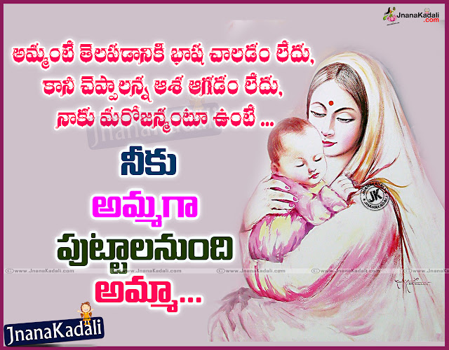 Telugu Mother Sentiment Quotes and Nice Mother Inspiring Words,Telugu Mother's day Quotes and Cute Baby Wallpapers,Inspiring Mother's day Telugu Lines and Cool quotes images,Awesome Telugu Inspiring and motivational Mother's day Messages online,Nice Telugu Quotes Garden and Mother's day Quotations online,Top Telugu Inspiring Quotes Garden,Inspiring Mother's day Quotes and Messages,Top Mother's day Love Images,Telugu Language Mom Quotes and Sayings, mother's day Best Meaning Quotes in Telugu,I Love You Amma mother's day Sayings in Telugu Language, Popular Telugu Best mother's day Wallpapers
