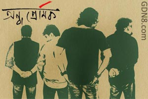 Ondho Premik Bengali Album Image