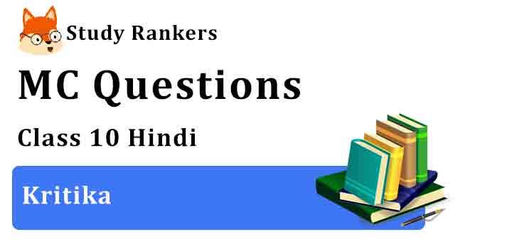 MCQ Questions for Class 10 Hindi Kritika