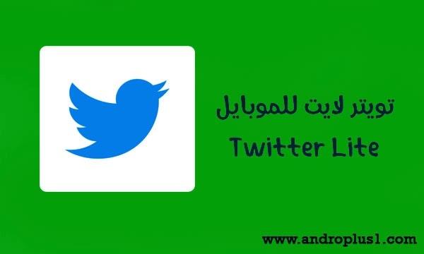 تحميل تويتر لايت