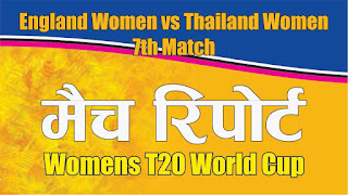 Who will win Today 7th match EN-W vs TL-W ICC T20 world cup 2020