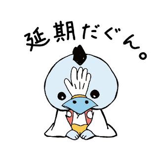 ハマ☆スカ2019延期だぐん