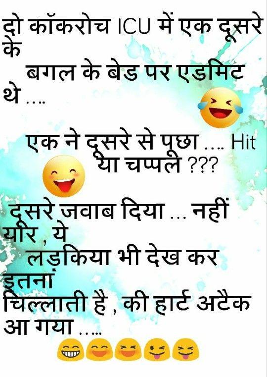 Santa Banta Joke In Hindi 140 Word : santa, banta, hindi, Majedar, Chutkule, Hindi, (2020), फनी, जोक्स, इन, हिंदी, Whatsapp, FilmschoolWTF