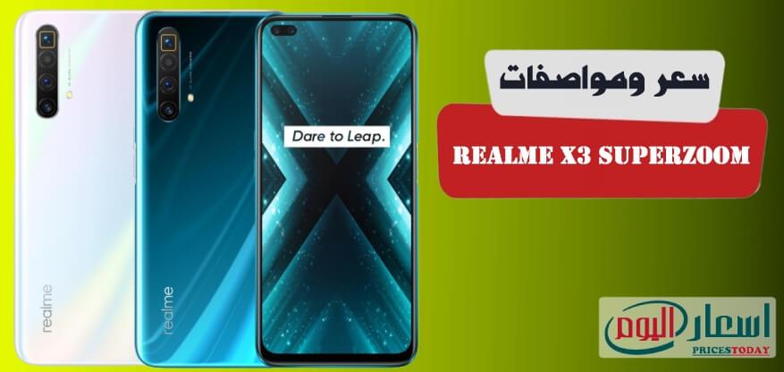 سعر ريلمي X3 سوبر زوم في مصر والامارات 2021 بالمواصفات