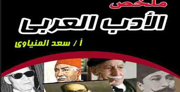 تلخيص الأدب العربى  للصف الاول الثانوى الترم الاول 2021
