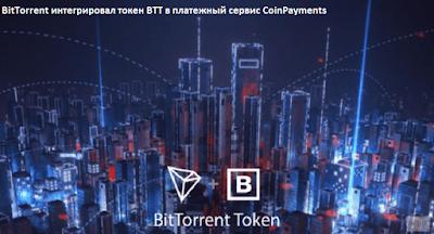 BitTorrent интегрировал токен BTT в платежный сервис CoinPayments
