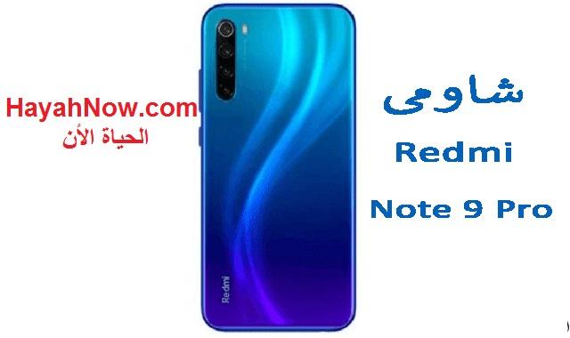 شركة شاومي للهواتف النقاالة تبتكر هاتفين جديدين و تجربتهما في مصر | تعرف على مواصفات الجهازين