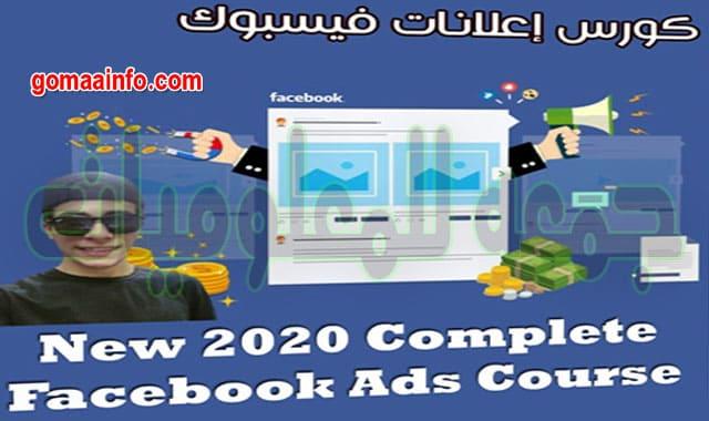كورس إعلانات فيسبوك  New 2020 Complete Facebook Ads Course