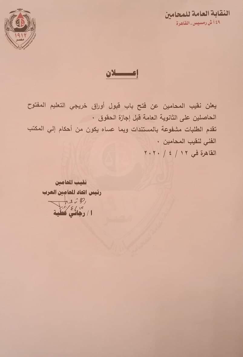 نقيب المحامين يعلن فتح باب قبول أوراق خريجى التعليم المفتوح ثانوية عامة