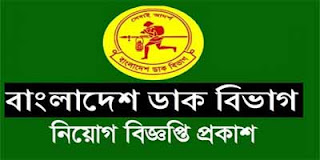 Post Office Job Circular 2019