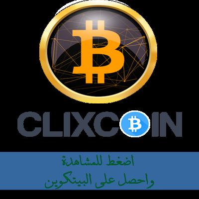 شرح موقع clixco.in لربح عملة البيتكوين
