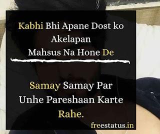 Kabhi-Bhi-Apane-Dost-Sad-Friendship-Quotes