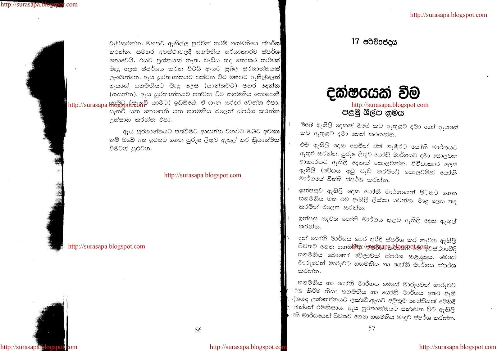Sinhala School Kello Wallpapers | www.pixshark.com ...