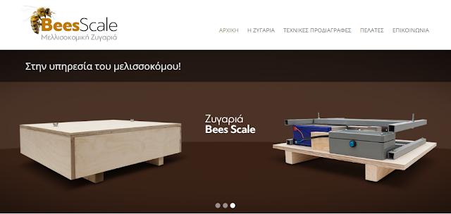 Τι λέει η ζυγαριά της BeesScale στο πεύκο της Χαλκιδικής και στο πολυκόμπι