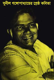 Shreshtho Kobita by Sunil Gangopadhyay