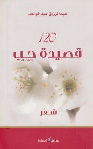 تحميل وقراءة كتاب 120 قصيده حب عبد الرزاق عبد الواحد