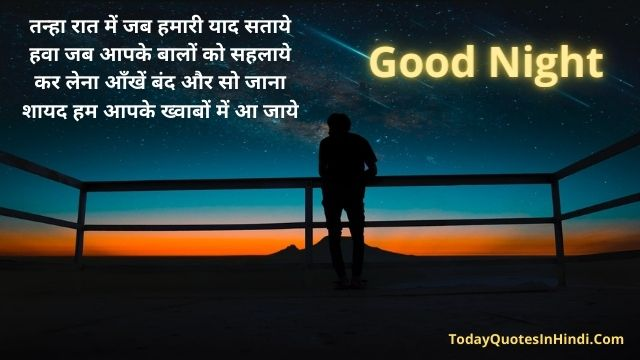 good night quotes download in hindi