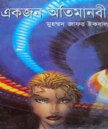 Pdf manobi by humayun ahmed