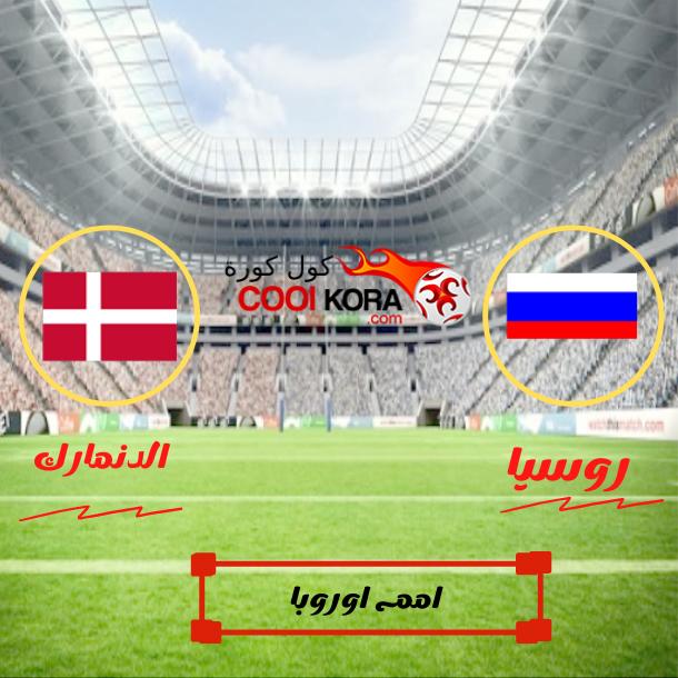 تقرير مباراة الدنمارك وروسيا بطولة امم اوروبا