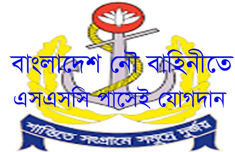 Bangladesh Navy SAILOR & MODC Job Circular 2020