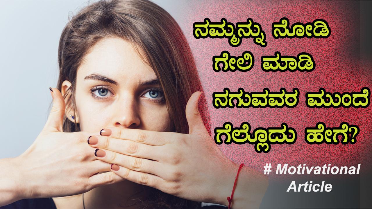 ನಮ್ಮನ್ನು ನೋಡಿ ಗೇಲಿ ಮಾಡಿ ನಗುವವರ ಮುಂದೆ ಗೆಲ್ಲೊದು ಹೇಗೆ? Kannada Motivational Article