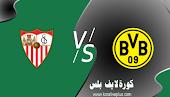 مشاهدة مباراة بروسيا دورتموند وإشبيلية اليوم بث مباشر 17-02-2021 دوري أبطال أوروبا