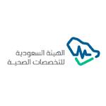 استعلام الحصول على توظيف الهيئة السعودية للتخصصات الصحية تعلن وظيفة إدارية للرجال والنساء هنا