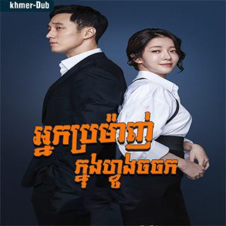 Nak Pramanh Khnong Vong Chachak [Ep.15-17]