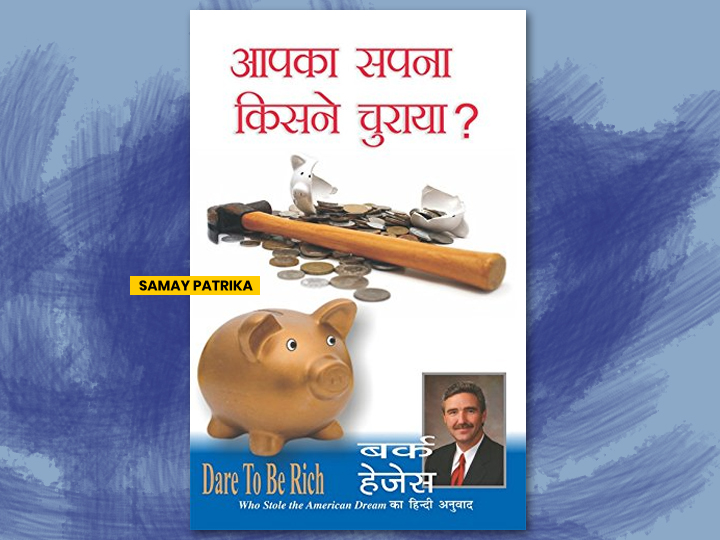dare-to-rich-in-hindi