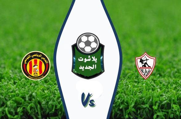 نتيجة مباراة الزمالك والترجي التونسي اليوم الجمعة 28-02-2020 في دوري أبطال أفريقيا