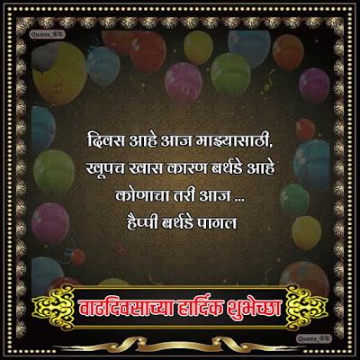 birthday wishes sister Marathi