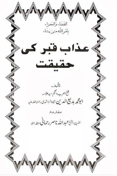 Urdu Books, Novels in Pdf, Free Pro Software with Crack