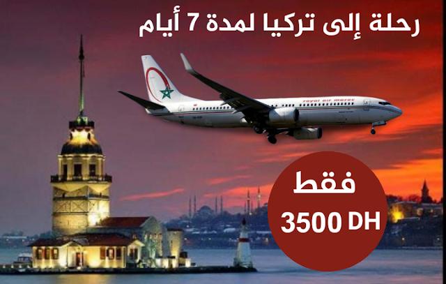 تذكرة طائرة ذهاب وإياب من المغرب إلى تركيا + 7 أيام في الفندق فقط بثمن 3500 درهم