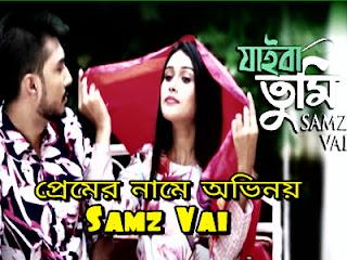 Premer Nam E Ovinoy Tui Valoi Janos Re প্রেমের নামে অভিনয় by Samz Vai Song Lyrics