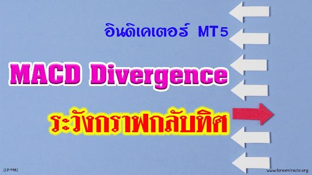 สอน Forex เบื้องต้น : ระวังกราฟกลับทิศด้วย MACD Divergence MT5 และแนวทางเทรดด้วย MACD ท้องช้าง