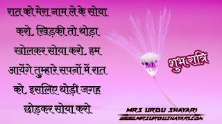Good Night Shayari in hindi, Best Shayari images Good Night