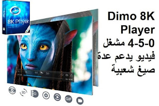 Dimo 8K Player 4-5-0 مشغل فيديو يدعم عدة صيغ شعبية