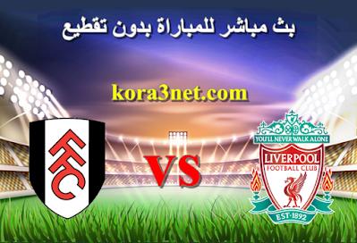 موعد مباراة ليفربول وفولهام اليوم 13-12-2020 الدورى الانجليزى
