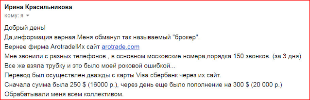 Реальные отзывы пользователей о фальшивом компании - Arotrade