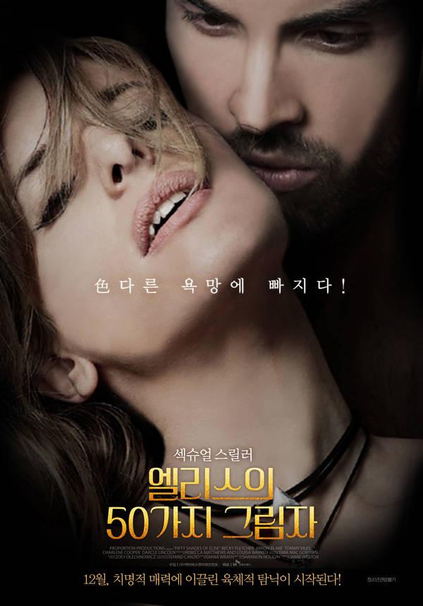 Darker Shades Of Elise Full Korea 18+ Adult Movie Online Free