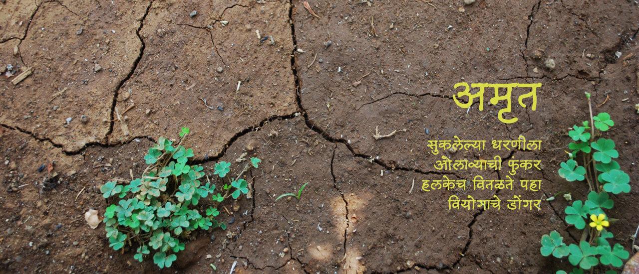अमृत - मराठी कविता | Amrut - Marathi Kavita