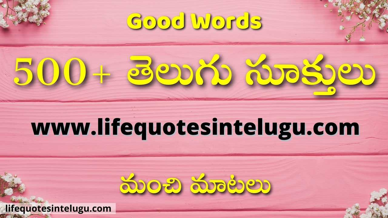 Sukthulu In Telugu, తెలుగు సూక్తులు