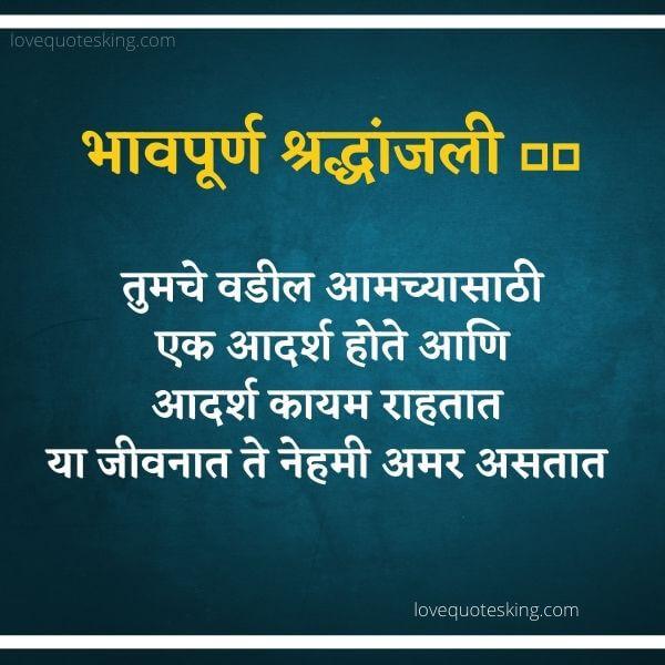 condolence message in marathi