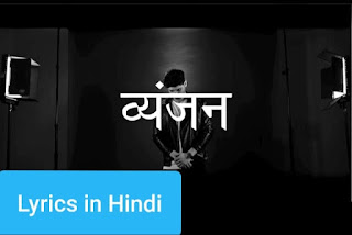 व्यंजन Vyanjan Lyrics in Hindi | Kr$na