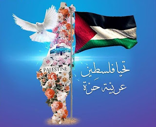 اختبر معلوماتك عن فلسطين ... ماذا تعرف عن وثيقة الاستقلال!!