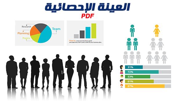 العينات الإحصائية pdf