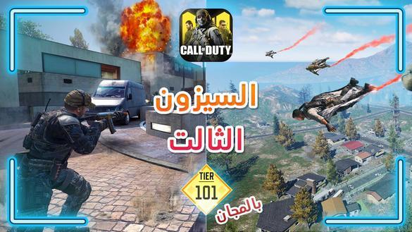السيزون الثالت في لعبة كول اوف ديوتي موبايل !! باتل باس مجاني و اضافات رهيبة | COD MOBILE S3