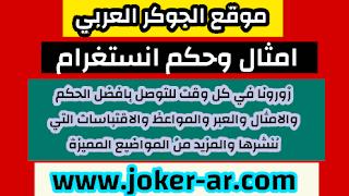امثال وحكم انستغرام 2021 - الجوكر العربي